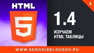 #1-4 Изучаем HTML   таблицы