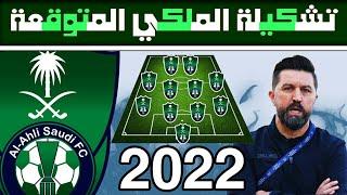 تشكيلة الاهلي المتوقعة للموسم القادم 2022 💚💚 تشكيلة نادي الاهلي السعودي النارية للموسم الجديد