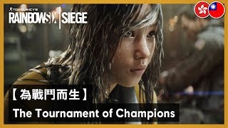 Rainbow Six Siege - 'The Tournament of Champions' Short Movie