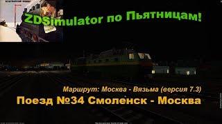 Смотреть видео ZDSimulator по Пьятницам! Поезд №34 Смоленск - Москва Часть 2 онлайн
