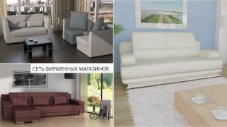 Мягкая мебель от фабрики