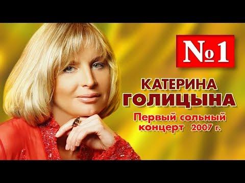 КАТЕРИНА ГОЛИЦЫНА - №1 / Первый сольный концерт в Москве / Шансон ТВ, 2007 г.