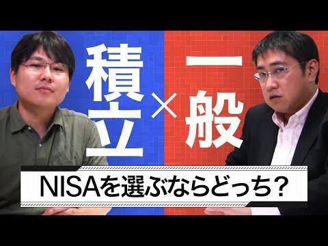 積立NISAと現行NISAどっちを使えばいいか【きになるマネーセンス#095】