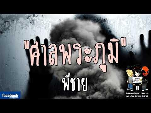 THE GHOST RADIO   ศาลพระภูมิ   พี่ชาย   11 กุมภาพันธ์ 2561   TheghostradioOfficial