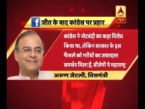 Arun Jaitley attacks Congress via Facebook post