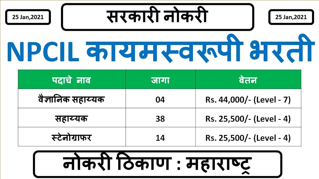 NPCIL कायमस्वरूपी भरती | वैज्ञानिक सहाय्यक, सहाय्यक, स्टेनोग्राफर | नोकरी ठिकाण : महाराष्ट्र |