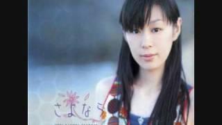 さよなら (Sayonara) by 千葉 紗子 (Saeko Chiba)