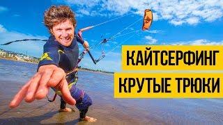 КАЙТ СЕРФИНГ 2018 ★ Лучший кайтсерфинг, крутые трюки в шторм
