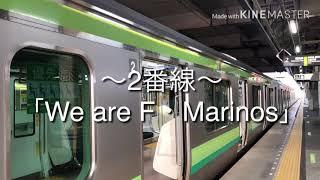 小机駅2,3番線発車メロディー「We are F・Marinos」