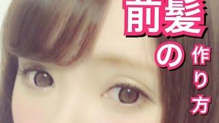ふんわり、くるん前髪の作り方【簡単!】私の前髪セット方法♡ thumbnail