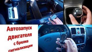 Автозапуск двигателя с брелка сигнализации(В чём преимущество автозапуска двигателя и в чём недостатки. Какая опасность может подстерегать вас, если..., 2015-09-12T19:33:11.000Z)