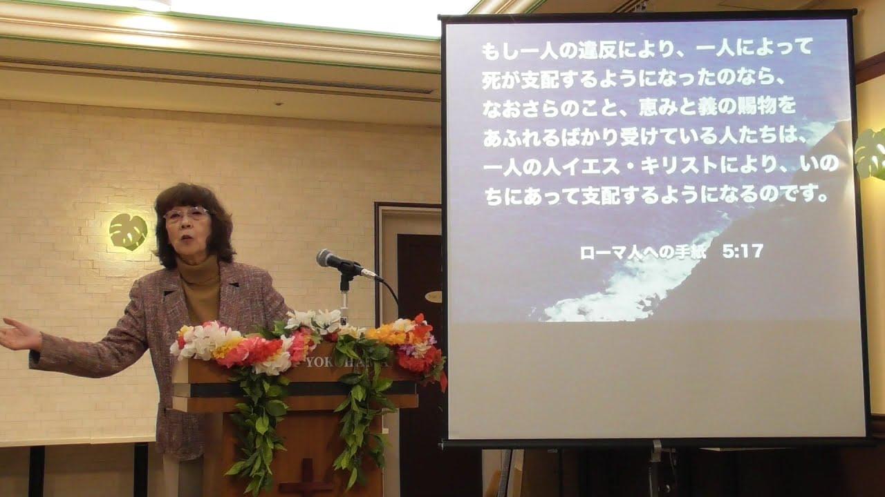 統治する自由「自身の理想のイメージとは? Our right image」 松澤富貴子牧師・ワードオブライフ横浜