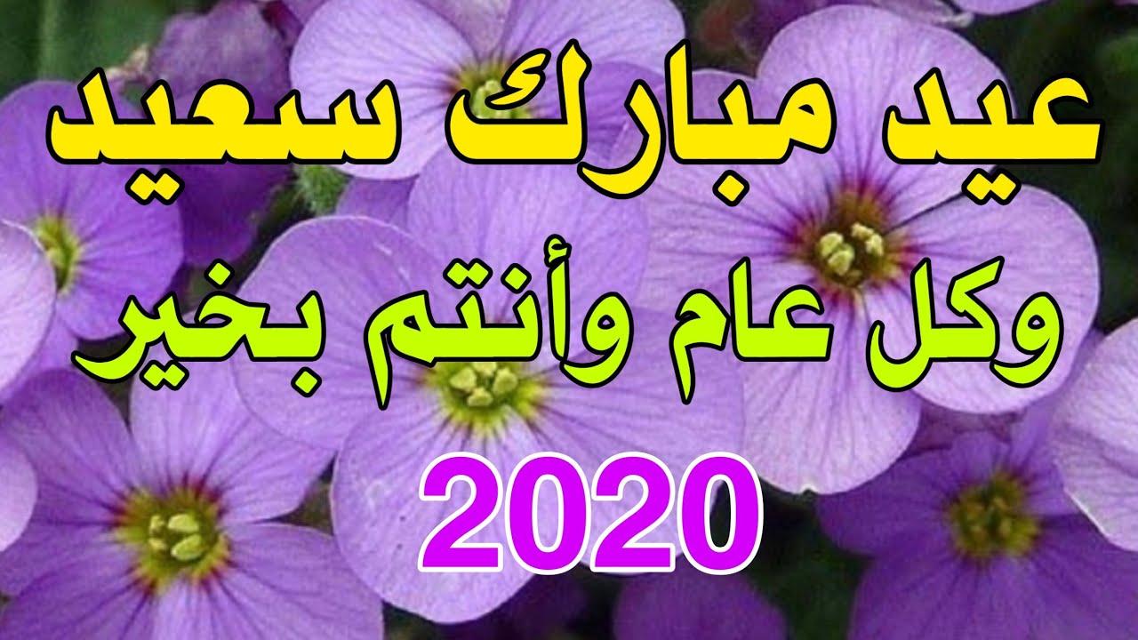 عيدكم اضحى مبارك سعيد 2020