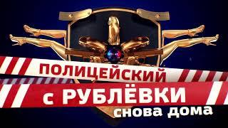 Полицейский с Рублёвки: Дата выхода 3 сезона 5 серии (Анонс) (Трейлер) Премьера)