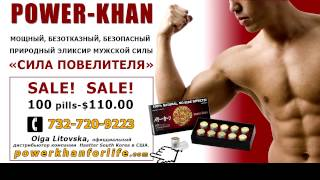Средство для повышения мужской потенции Power Khan