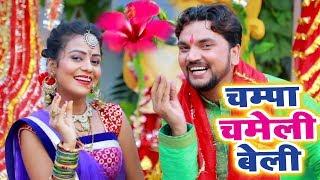 Gunjan Singh Devi Geet 2018 Ch a Chameli Beli - Bhojpuri Hit Devi Geet 2018 New.mp3