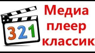 Медиа плеер классик(Скачать плеер http://www.win7ka.ru/skachat-media-pleer-klassik/ Я думаю, все помнят старый добрый видео плеер Media Player Classic. Даная..., 2013-12-12T08:22:37.000Z)