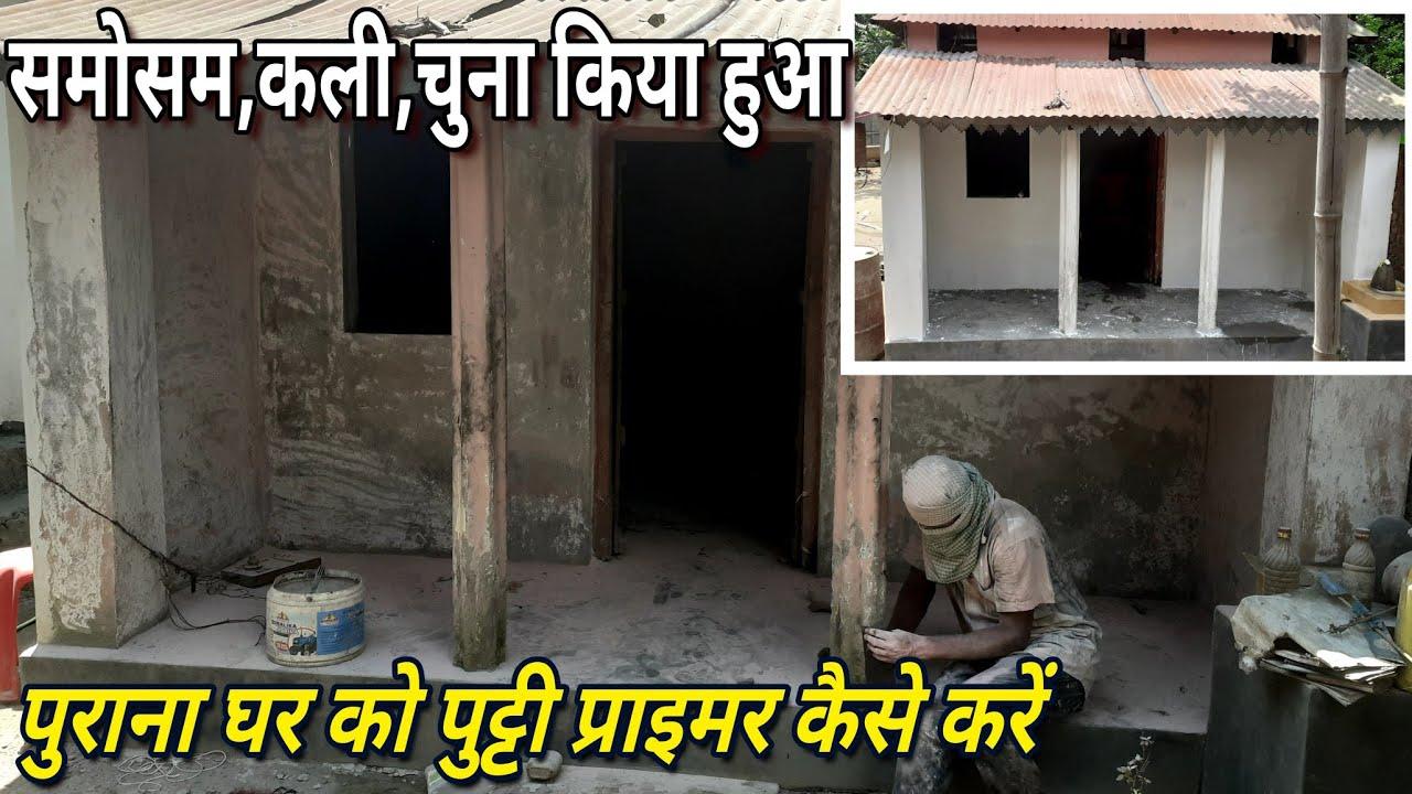 पुराना घर में wall putty, primer कैसे करें!! पहले किया हुआ था,समोसम,कली चुना!! kalakaar jhakas