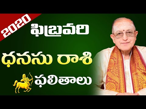 Dhanusu Rasi February Rasi Phalalu | Dhanur Rasi Phalalu 2020 | Kameswara Sarma | Sunrise Tv Telugu