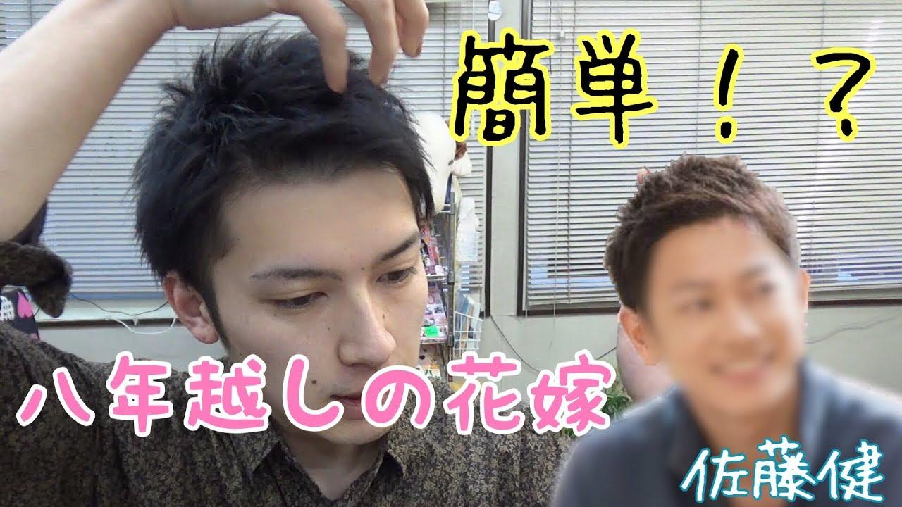 {八年越しの花嫁} 佐藤健 風 短髪ヘアセット !