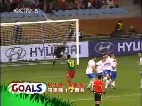 2010年南非世界杯全部进球集锦 标清