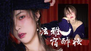 【泫雅ins宿醉仿妆】HYUNA Instagram inspired makeup [仇仇-qiuqiu]
