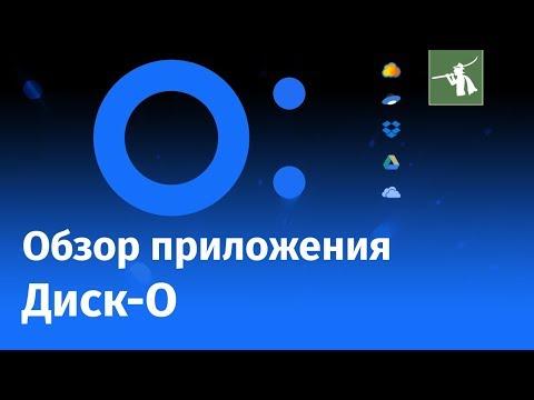 Обзор приложения Диск-О от Mail Ru | Облачное хранилище Mail