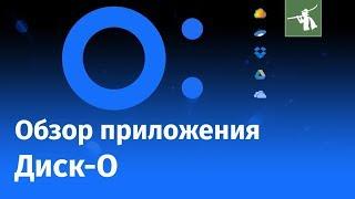 Огляд програми Диск-О від Mail Ru | Хмарне сховище Mail