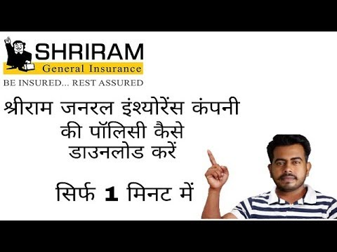 How To Download Shriram General Insurance Policy Copy Online