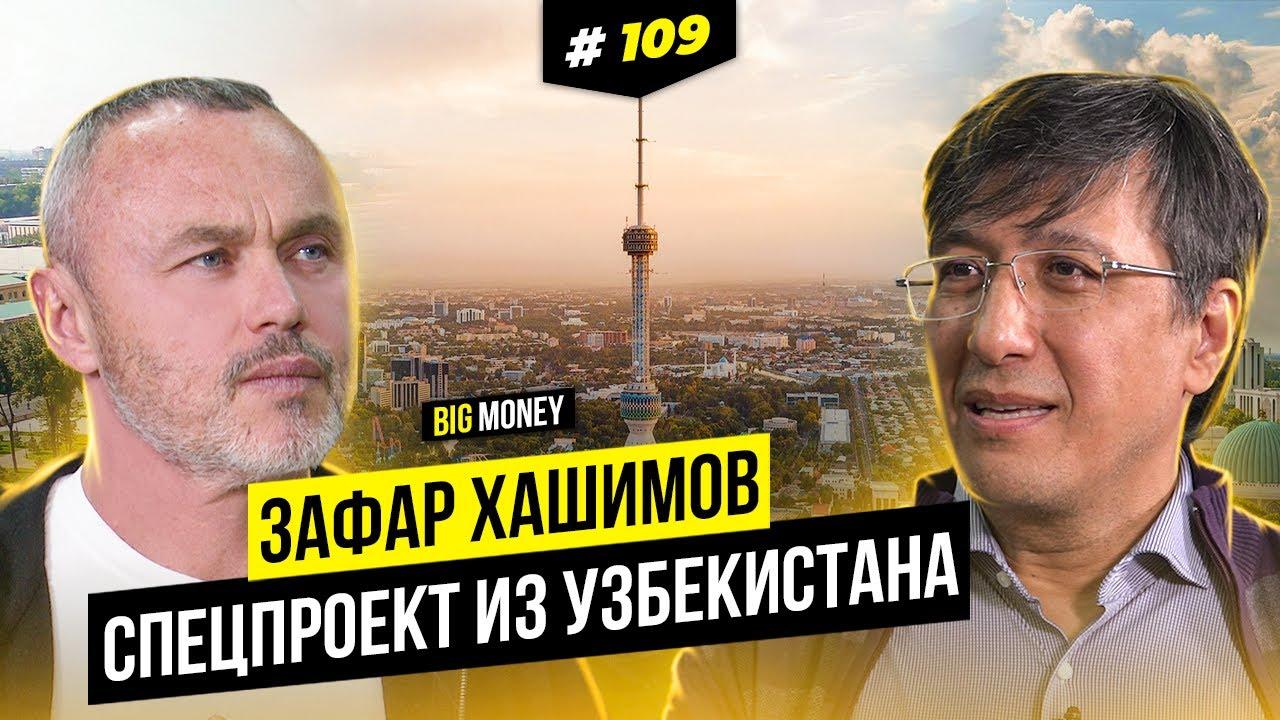 Зафар Хашимов. Всеми в бизнесе движет интерес | BIG MONEY №109