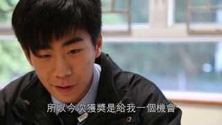 許浩鋒 -「青苗學界進步獎」2012-13 十大進步生