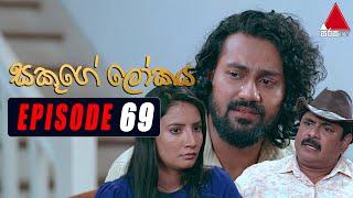 Sakuge Lokaya (සකූගේ ලෝකය) | Episode 69 | 05th August 2021 | Sirasa TV Thumbnail