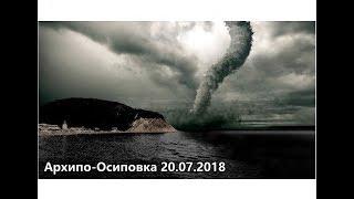 Архипо-Осиповка ⏺ Смерч ⏺ 20.07.2018 Tornado
