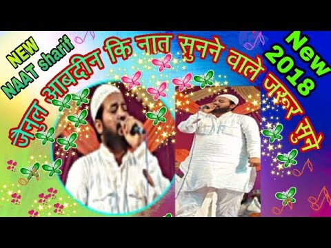 New naat 2018 zainul abedin naat very heart touching song by zainul abedin