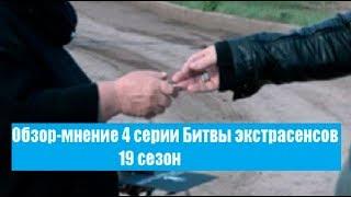 БИТВА ЭКСТРАСЕНСОВ 19 СЕЗОН 4 СЕРИЯ НА ТНТ : ОБЗОР-МНЕНИЕ. Разоблачение Битвы экстрасенсов.
