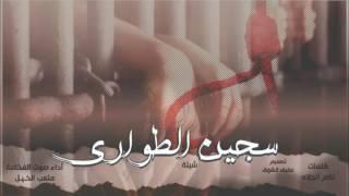 شيلة سجين الطواري كلمات ناصر الجلاه أداء صوت الفخامة متعب الخيل تصميم عفيف الشوق
