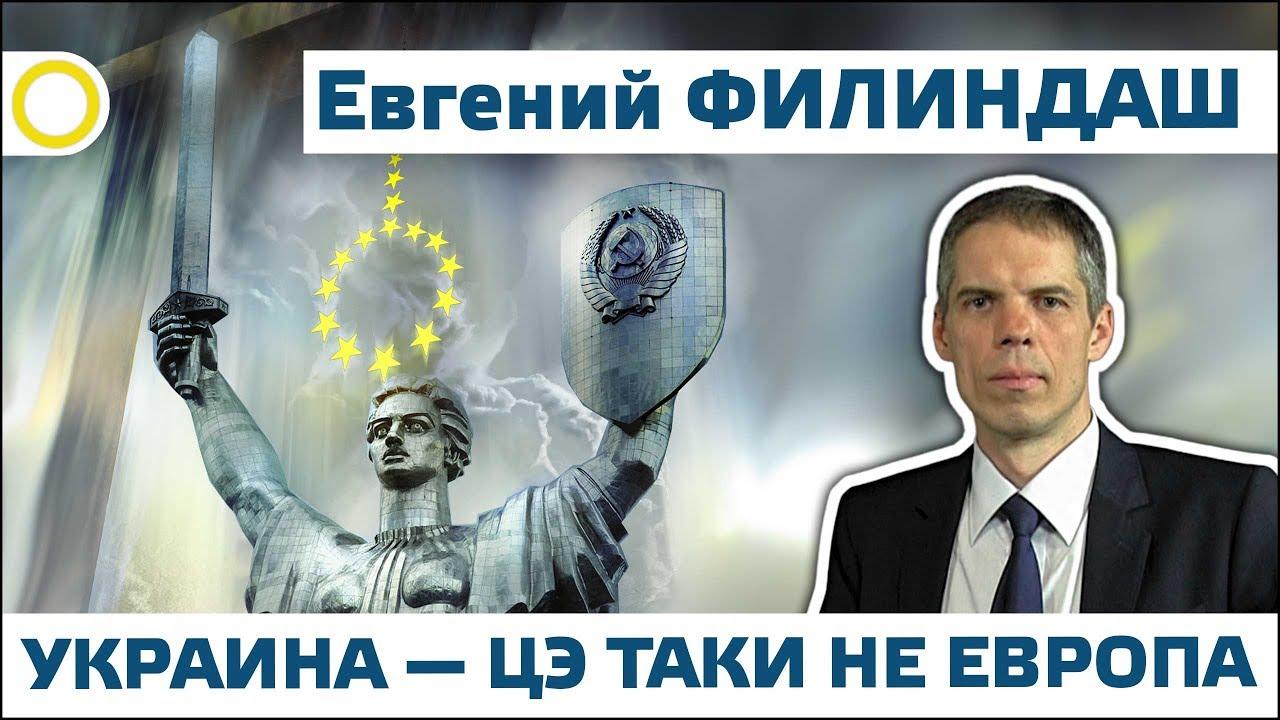 Евгений Филиндаш: Украина - цэ таки не Европа