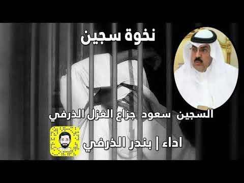 نخوة السجين سعود الجزاع الذرفي   اداء بندر الذرفي