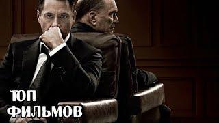 ТОП—3 фильма про адвокатов