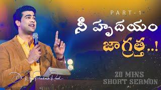 20 Minutes Sermon || నీ హృదయం జాగ్రత్త..! || Raj Prakash Paul || Telugu Christian Message