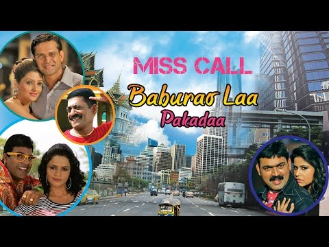 Miss Call | Baburao Laa Pakada | Marathi Item Song