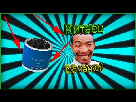 Обзор Bluetooth колонки Music music Z - 12 / Китаец обманул!