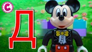 Учим букву Д / Буквы русского алфавита для детей / Развивающий мультик для детей 0+