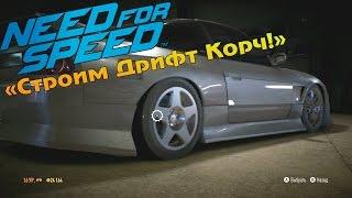 Прохождение Need For Speed 2015 5 - Строим и тестируем Дрифт Корч