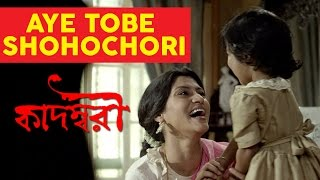 Aye Tobe Shohochori | Kadambori | Konkona Sen Sharma | Kaushiki Chakraborty | Bickram Ghosh