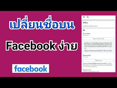 วิธีเปลี่ยนชื่อ Facebook !! ง่าย 2020