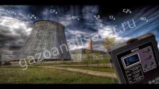 видео переносной газоанализатор