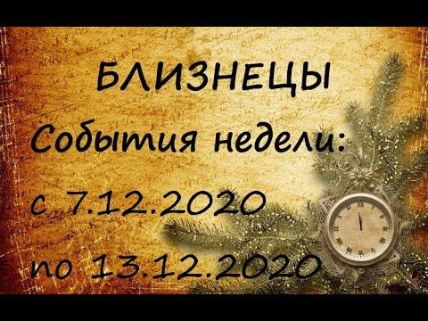 БЛИЗНЕЦЫ ♊️ НЕДЕЛЯ С 7.12.2020 по 13.12.2020 🔮❤️🍀 Прогноз/ Гороскоп