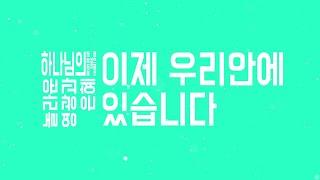 2021 02 28 구약통독 마무리 영상