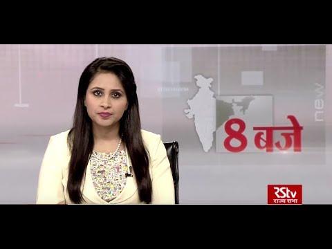 Hindi News Bulletin | हिंदी समाचार बुलेटिन – August 16, 2019 (8 pm)